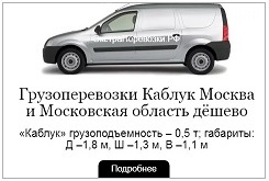 Грузоперевозки Каблук Москва и Московская область дёшево