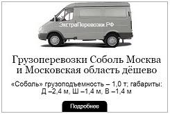 Грузоперевозки Соболь Москва и Московская область дёшево