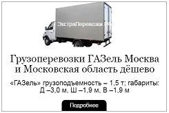 Грузоперевозки ГАЗель Москва и Московская область дёшево