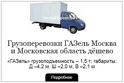Грузоперевозки ГАЗель 4 метра Москва и Московская область дёшево