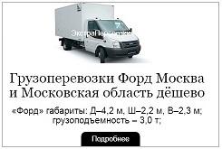 Грузоперевозки Бычок 3 ТН Москва и Московская область дёшево