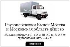 Грузоперевозки Бычок 4 ТН Москва и Московская область дёшево
