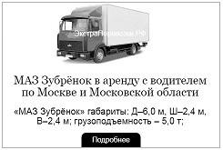 Грузоперевозки МАЗ 5 ТН Москва и Московская область дёшево