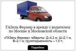 Грузоперевозки ГАЗель грузопассажирская Москва и Московская область дёшево