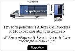 Грузоперевозки ГАЗель 6 метров Москва и Московская область дёшево